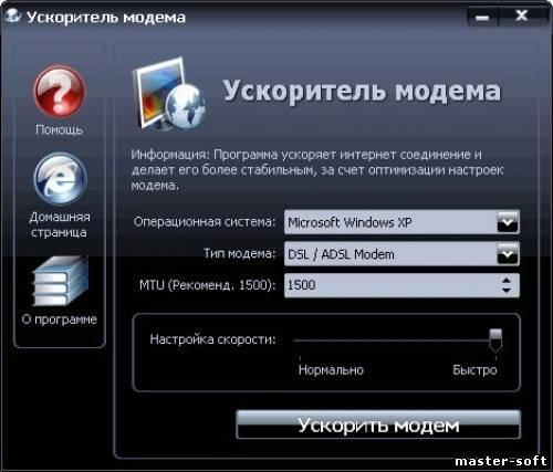 Скачать Ускоритель Интернета На Андроид Мтс Модема 2G